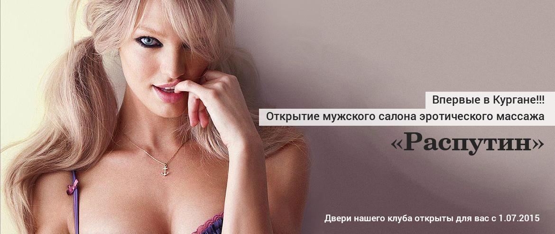 eroticheskiy-salon-gorod-kurgan